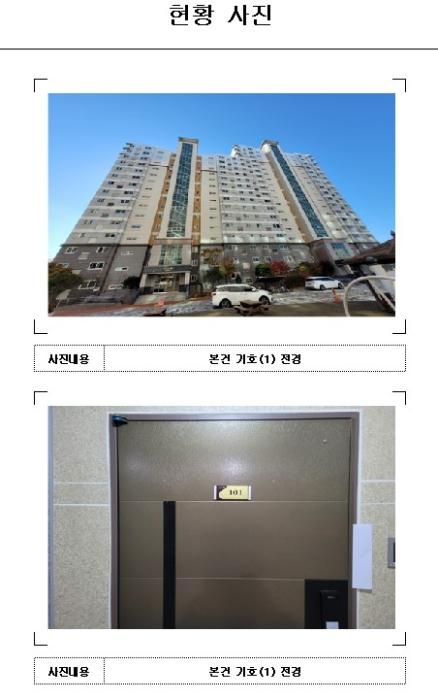 2020타경55439[1]