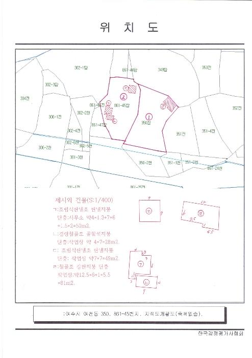 2020타경2264[1]